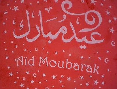 message pour l'aid el fitr, aid moubarak 2017